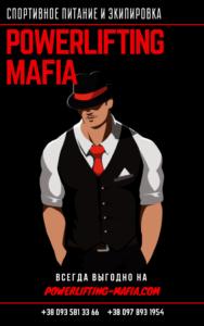 Powerlifting Mafia интернет магазин спортивного питания