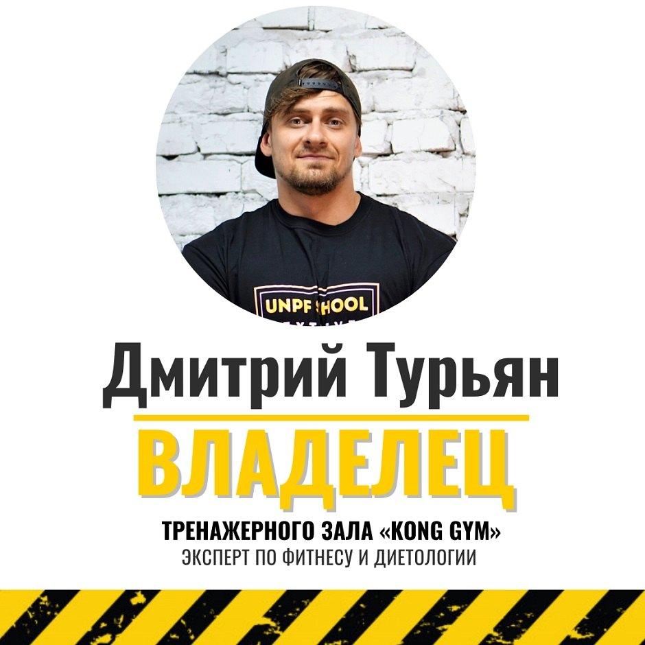 Дмитрий Турьян эксперт по фитнесу