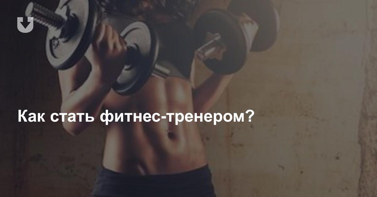 Как стать фитнес тренером?